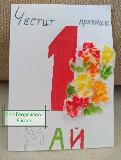 1 - ОУ Христо Ботев - Черноморец